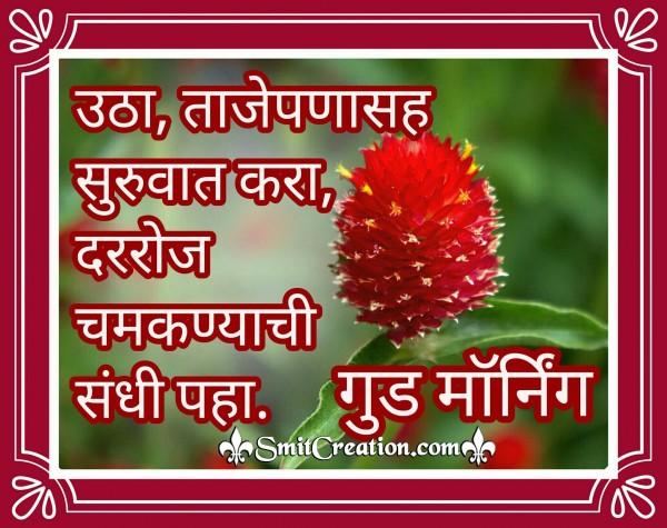 Good Morning – Utha Tajepanasah Suruvat Kara