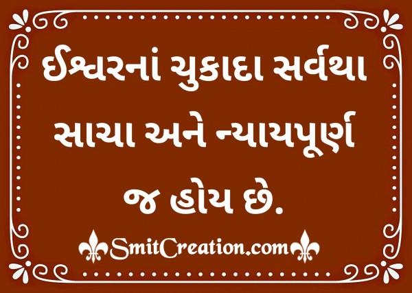 Ishwar Na Chukada Sarvath Sacha Ane Nyaypurn J Hoy Chhe