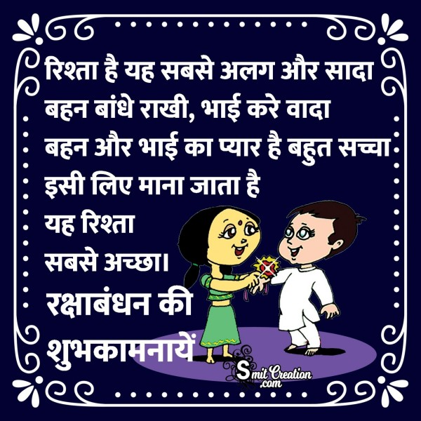 Raksha Bandhan Shayari Image