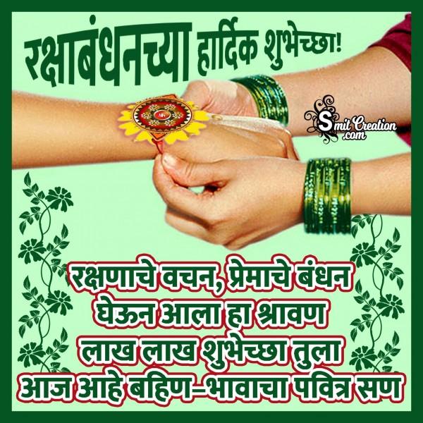 Raksha Bandhan Marathi Wishes Images ( रक्षाबंधन मराठी शुभकामना इमेजेस )