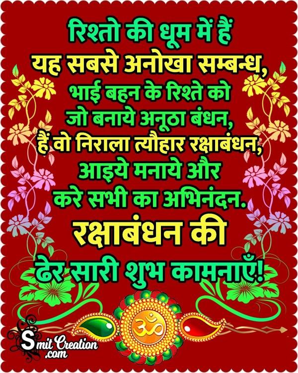 Raksha Bandhan Ki Dher Sari Shubhkamnaye