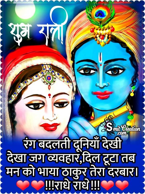 Shubh Ratri – Rang Badalti Duniya Dekhi