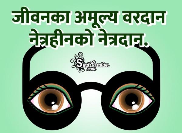Jivan Ka Amulya Vardan, Netrahin Ko Netradan