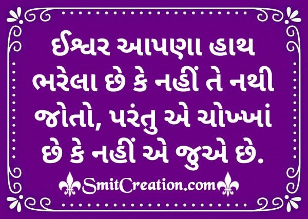 Ishwar Aapna Hath Chokkha Chhe Ke Nahi A Juae Chhe