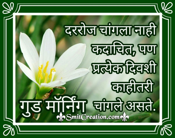 Good Morning Marathi