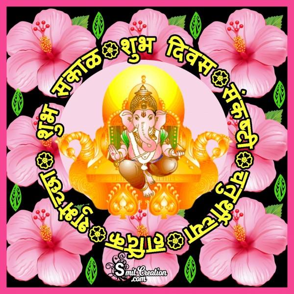 Shubh Sakal Sankashti Chaturthi Chya Hardik Shubhechha