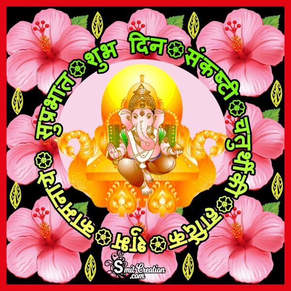 Suprabhat Shubh Din Sankashti Chaturthi Ki Hardik Shubhkamnaye