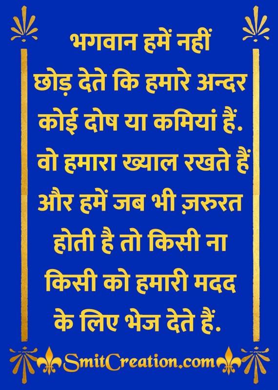 Bhagwan Hume Nahi Chhod Dete