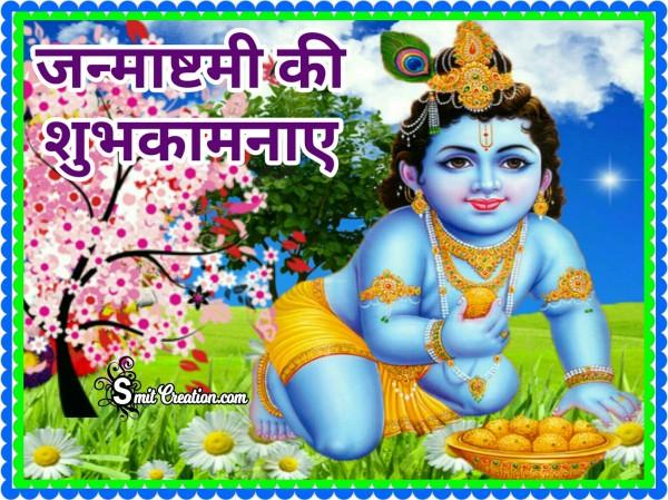 Janmashtami Ki Shubhkamnaye