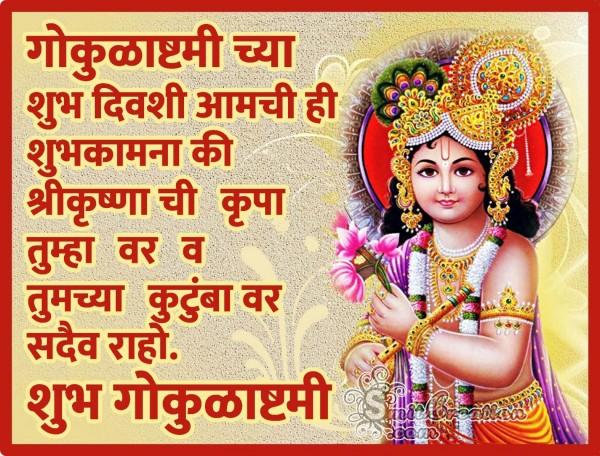 Shubh Gokulashtami