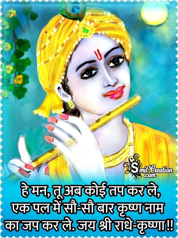 Ek Pal Me Sau Sau Bar Krishna Naam Jap Le