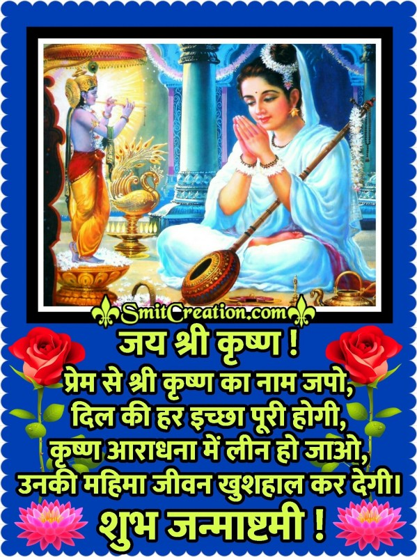 Shubh Janmashtami