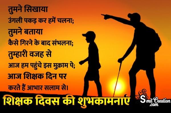 Shikshak Diwas Ki Shubhkamnaye Message