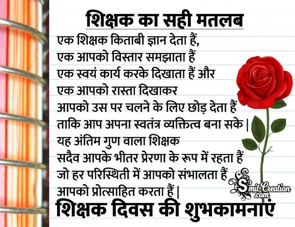 Shikshak Ka Sahi Matlab