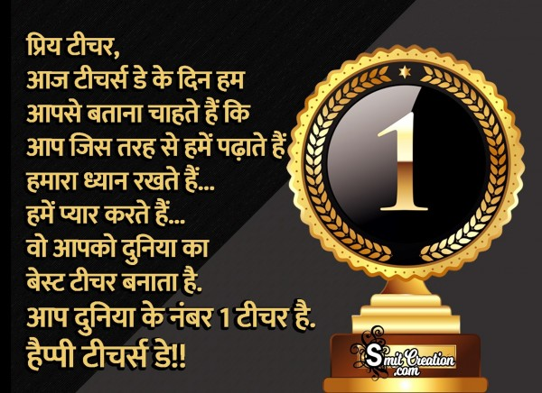 Happy Teachers Day Hindi Message To No. 1 Teacher