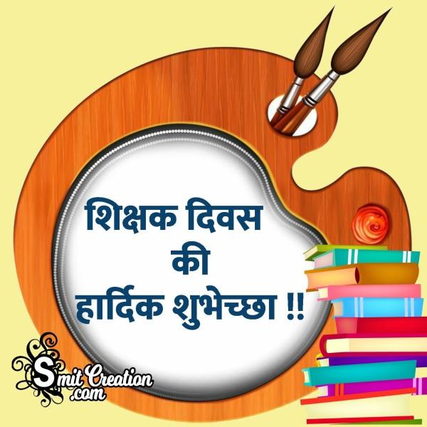Shikshak Diwas Ki Hardik Shubhechha