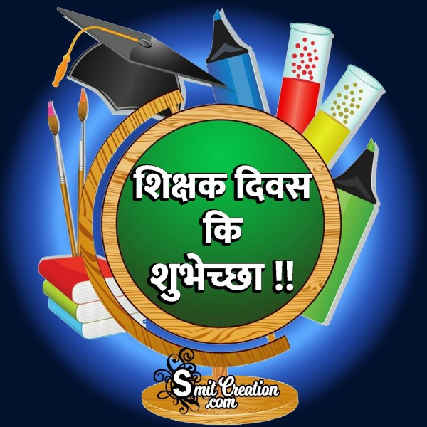 Shikshak Diwas Ki Shubhechha