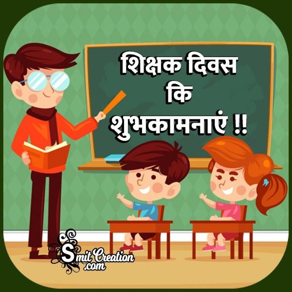 Shikshak Diwas Ki Hardik Shubhkamnaye