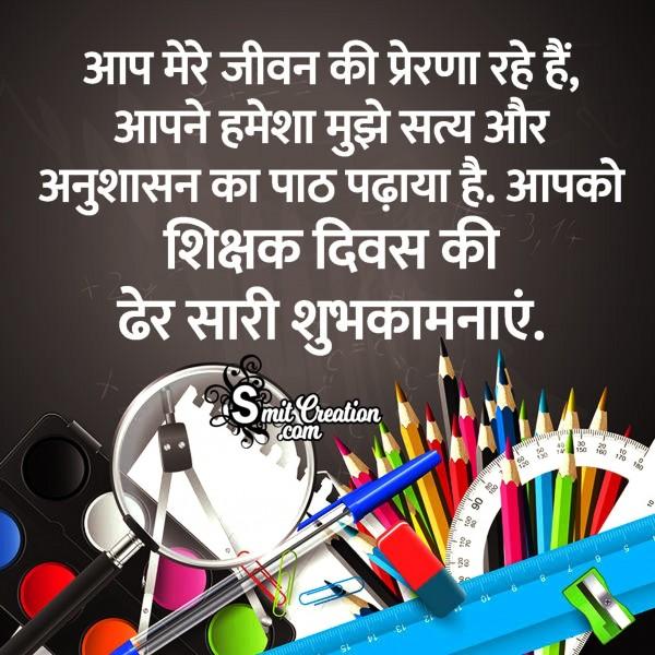 Aapko Shikshak Diwas Ki Dher Sari Shubhkamnaye