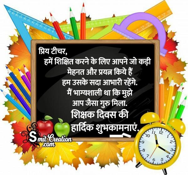 Shikshak Diwas Ki Hardik Shubhkamna Sandesh