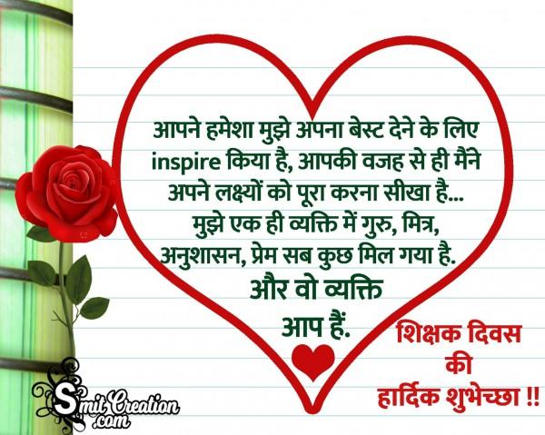 Shikshak Diwas Ki Hardik Shubhechha Sandesh