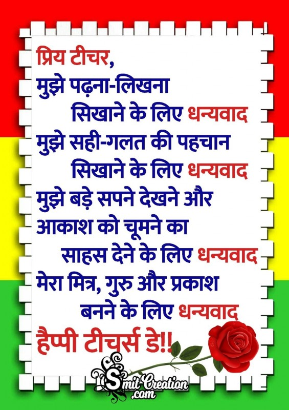Teachers Day Hindi Message to Dear Teacher