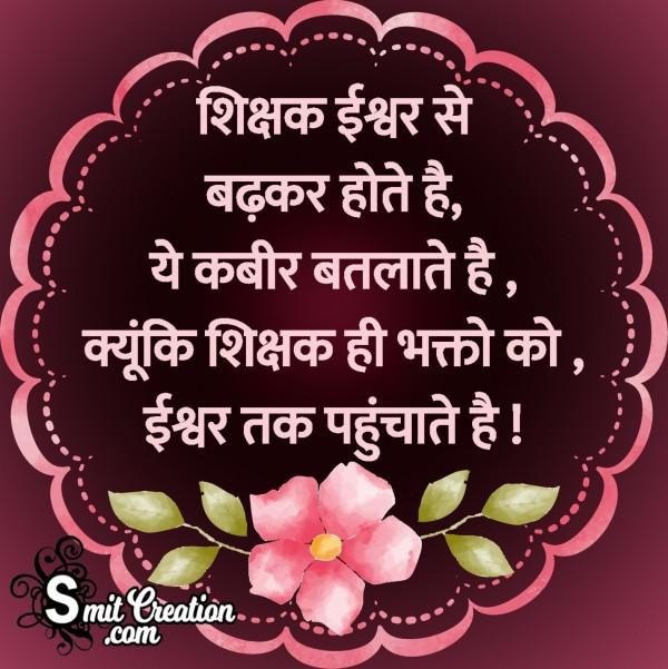 Shikshak Ishwar Se Badhkar Hote Hai
