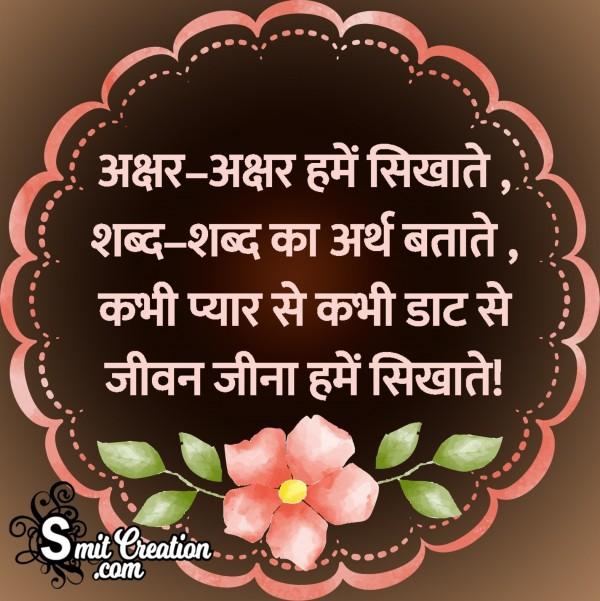 Akshar Akshar Hume Sikhate