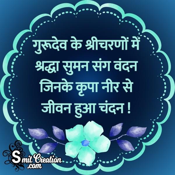 Gurudev Ke Shri Charno Me Shraddha Suman Sang Vandan