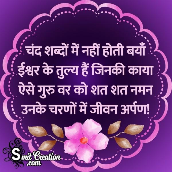 Guru Var Ko Shat Shat Naman