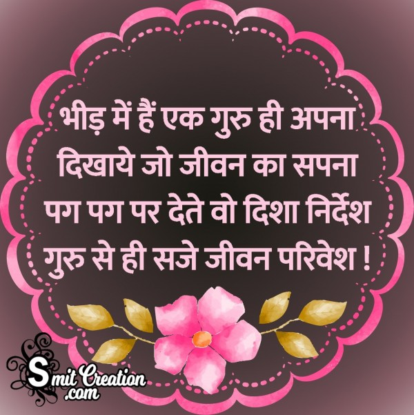 Bhid Me Ek Guru Hi Apna