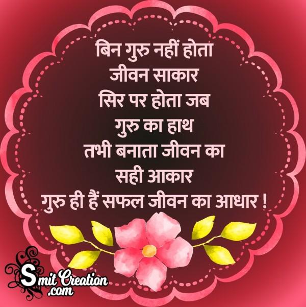 Bin Guru Nahi Hota Jivan Sakar