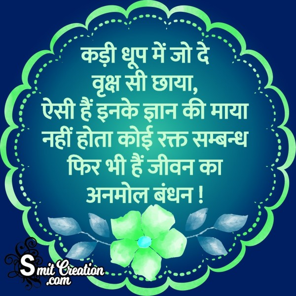 Kadi Dhoop Me Jo De Vruksh Shi Chhaya