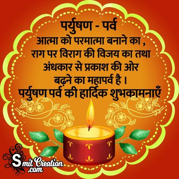 Paryushan Parva Ki Hardik Shubhkamnaye
