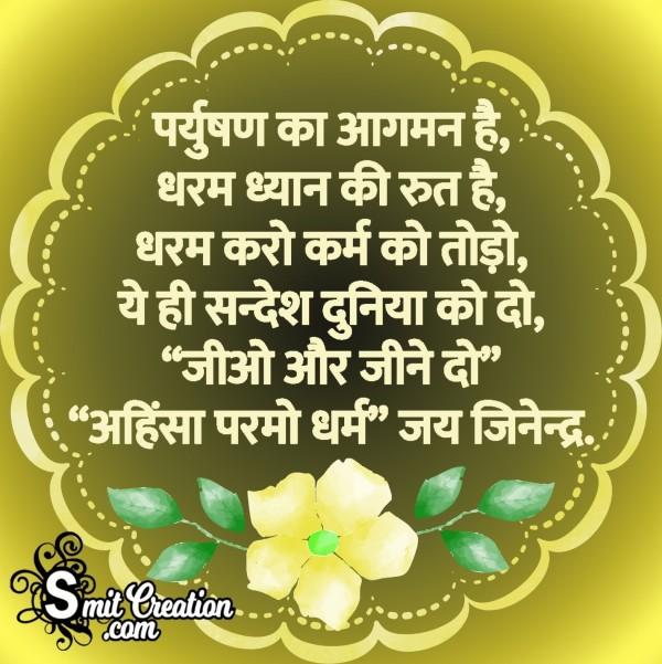 Jio Aur Jine Do Ahimsa Parmo Dharma