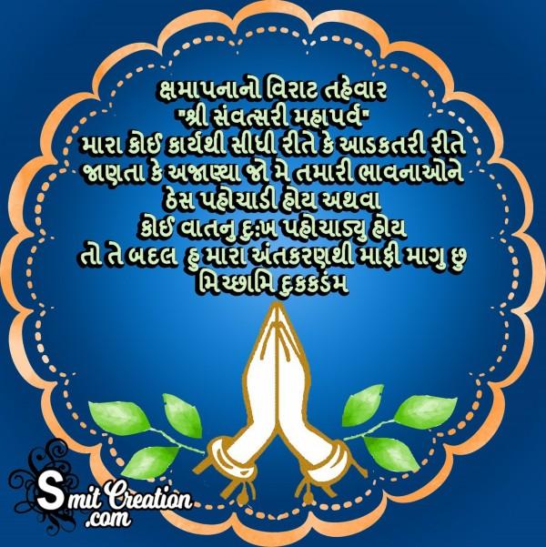 Kshamapana No Virat Tahevar Shri Samvatsari Mahaparva