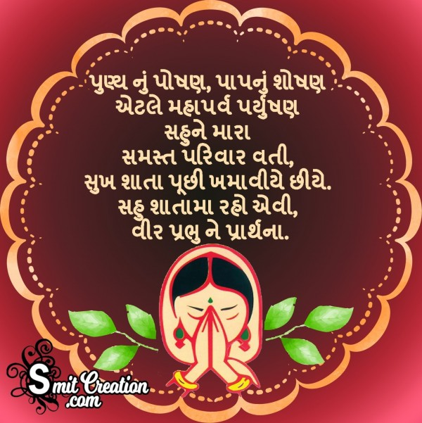 Sahu Shatama Raho Evi Veer Prabhune Prarthna