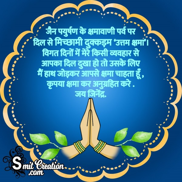 Jain Payushan Ke Khsmavani Parv Par Dilse Michhami Dukkadam