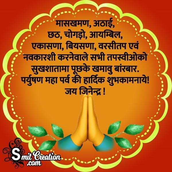 Paryushan Maha Parva Ki Hardik Shubhkamnaye