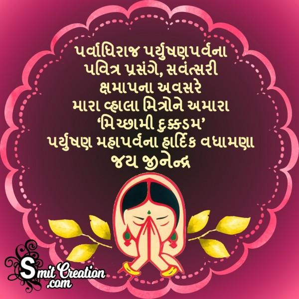 Paryushan Maha Parva Na Hardik Vadhamana