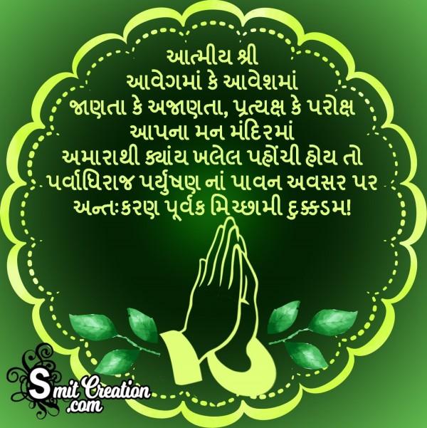 Paryushan Na Pavan Avsar Par Michhami Dukkadam