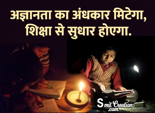 Agyanta Ka Andhkar Mitega, Shiksha Se Sudhar Hoyega