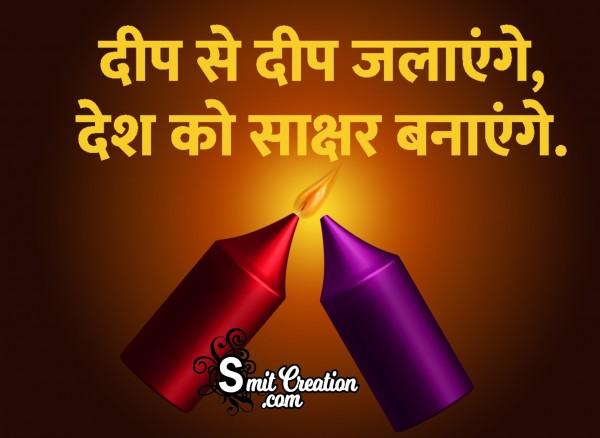 Deep Se Deep Jalayenge, Desh Ko Sakshar Banayenge