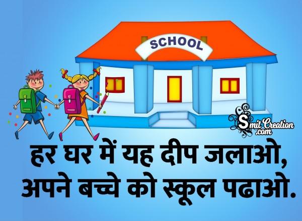 Har Ghar Me Deep Jalao, Apne Bachche Ko School Padhao