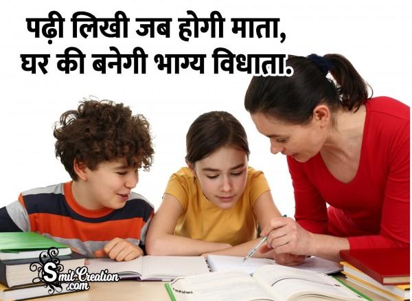Padhi Likhi Jab Hogi Mata, Ghar Ki Banegi Vidhata