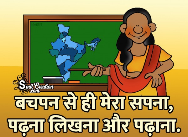 Bachpan Se Hi Mera Sapna, Padhna, Likhna Aur Padhana.