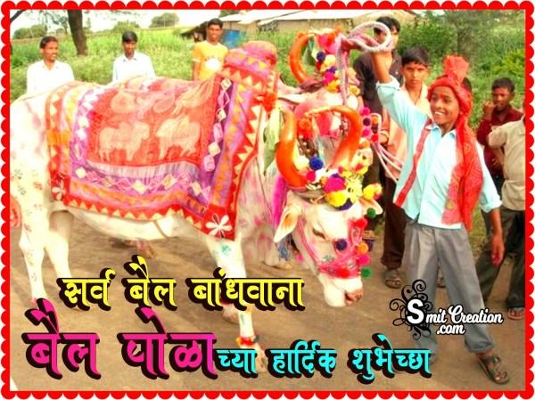 Sarv Bail Bandhavana Bail Pola Chya Hardik Shubhechha