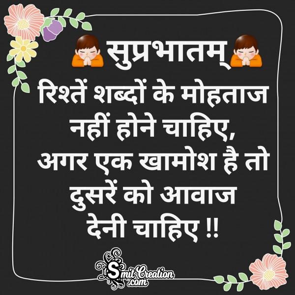 Suprabhat – Rishte Shabdo Ke Mohtaj Nahi Hote