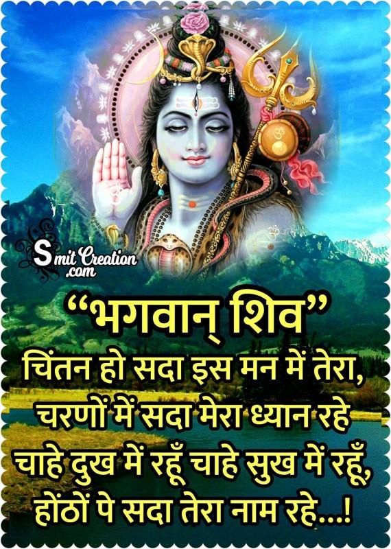 Bhagwan Shiv – Chintan Ho Sada Man Me Tera