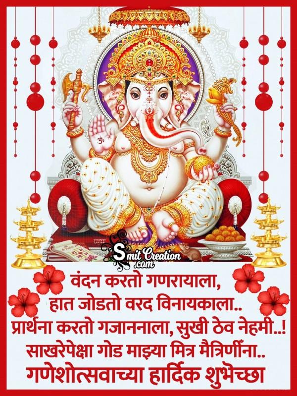 Ganeshotsvachya Hardik Shubhechha
